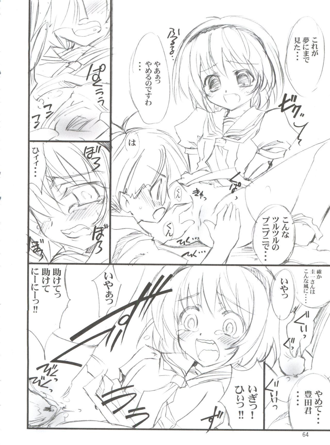 Chikyuu Tokusoutai Kaishaku 62