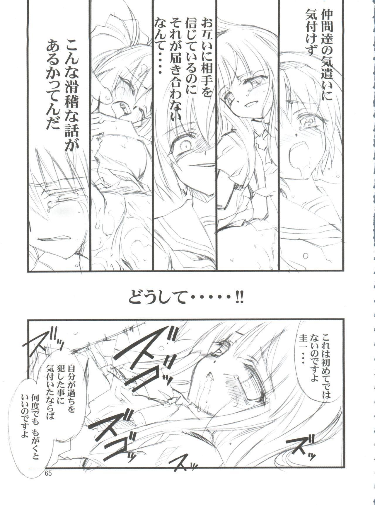 Chikyuu Tokusoutai Kaishaku 63