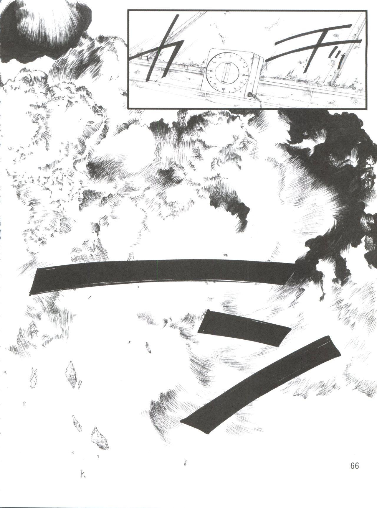 Chikyuu Tokusoutai Kaishaku 64