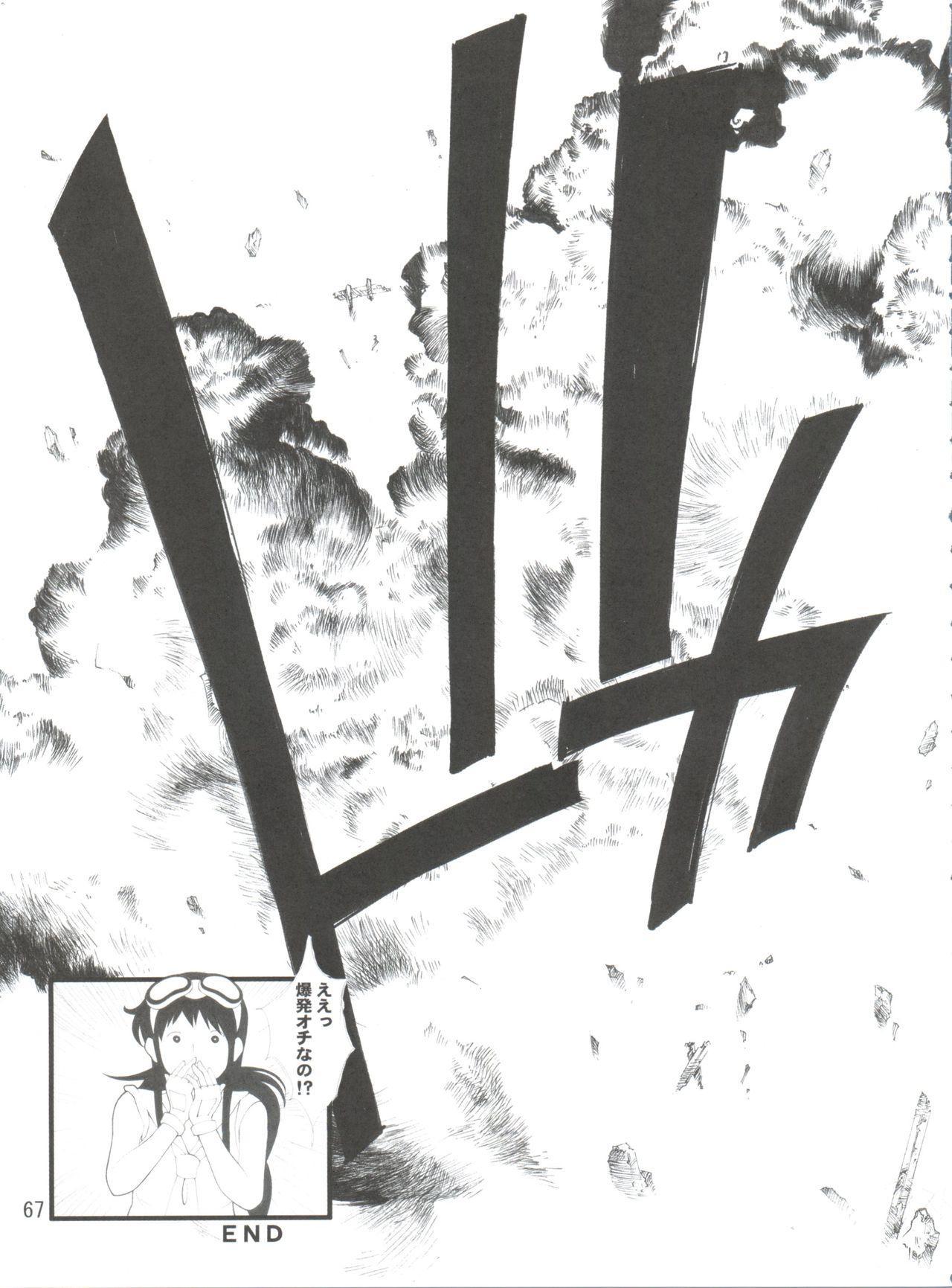 Chikyuu Tokusoutai Kaishaku 65