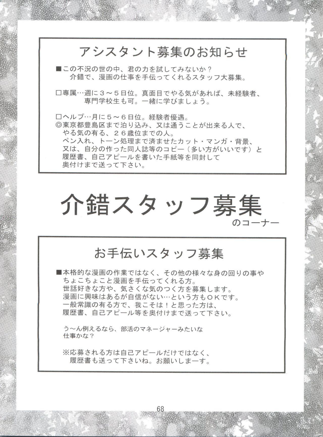 Chikyuu Tokusoutai Kaishaku 66