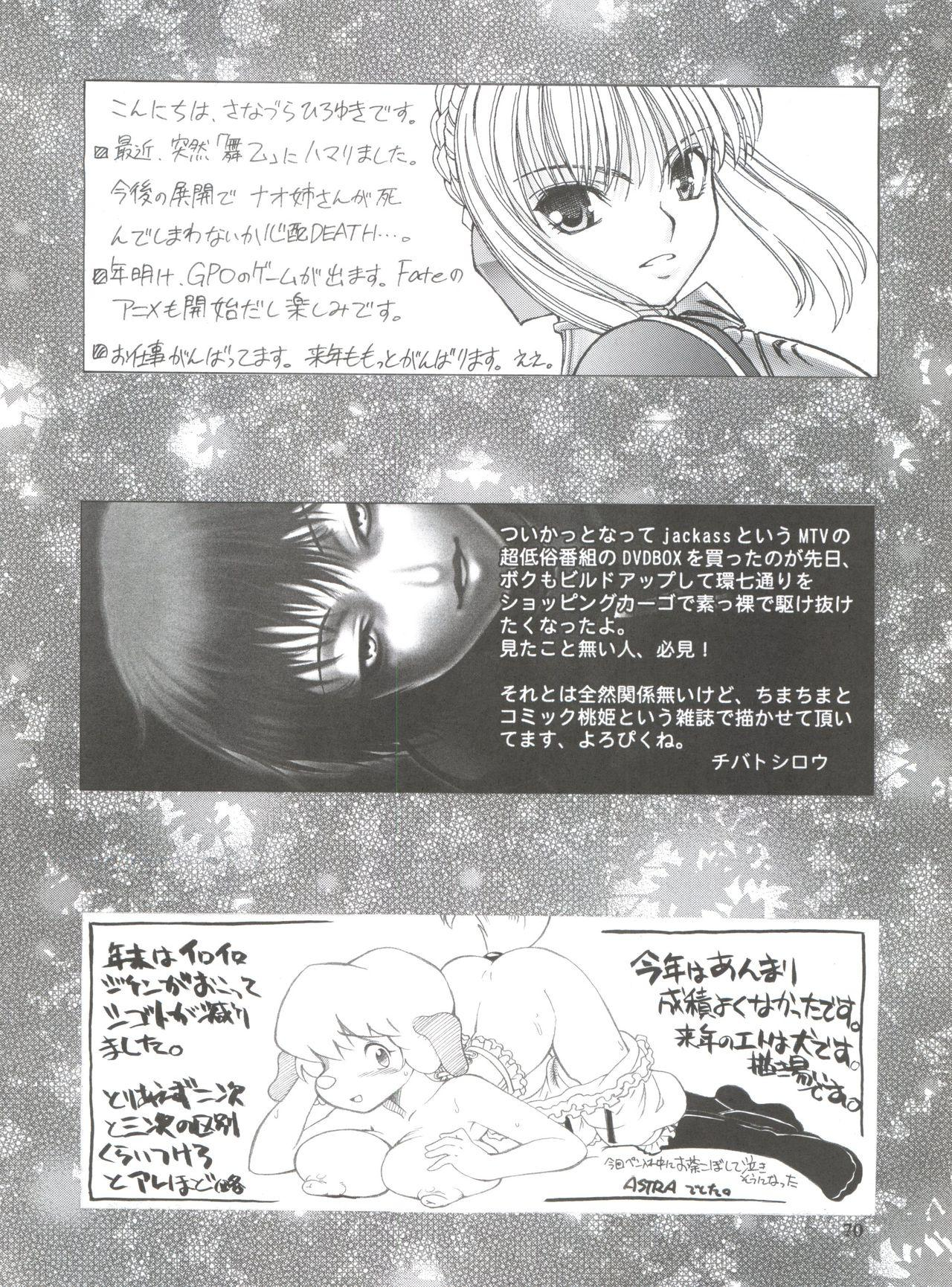 Chikyuu Tokusoutai Kaishaku 68