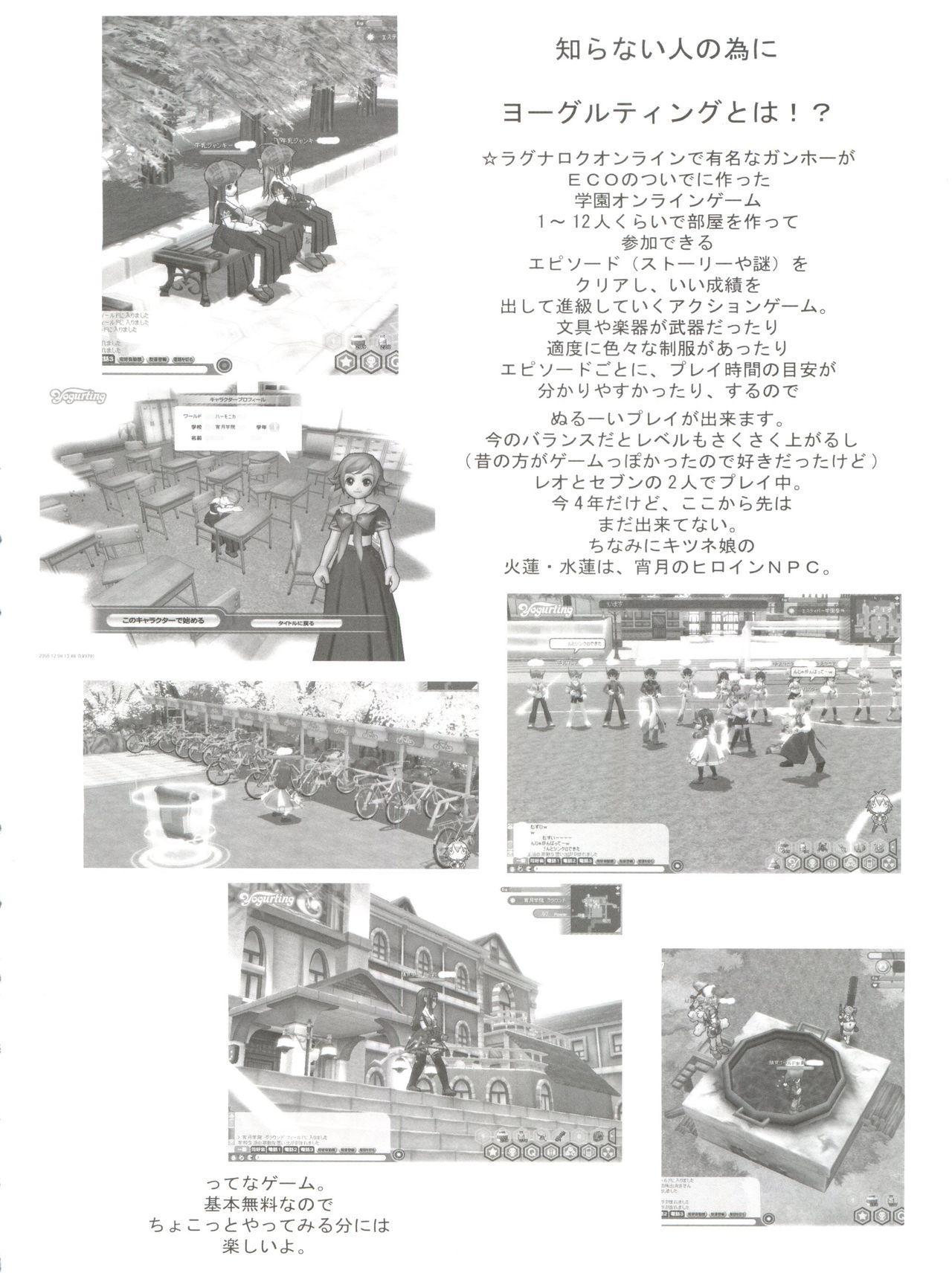 Chikyuu Tokusoutai Kaishaku 6