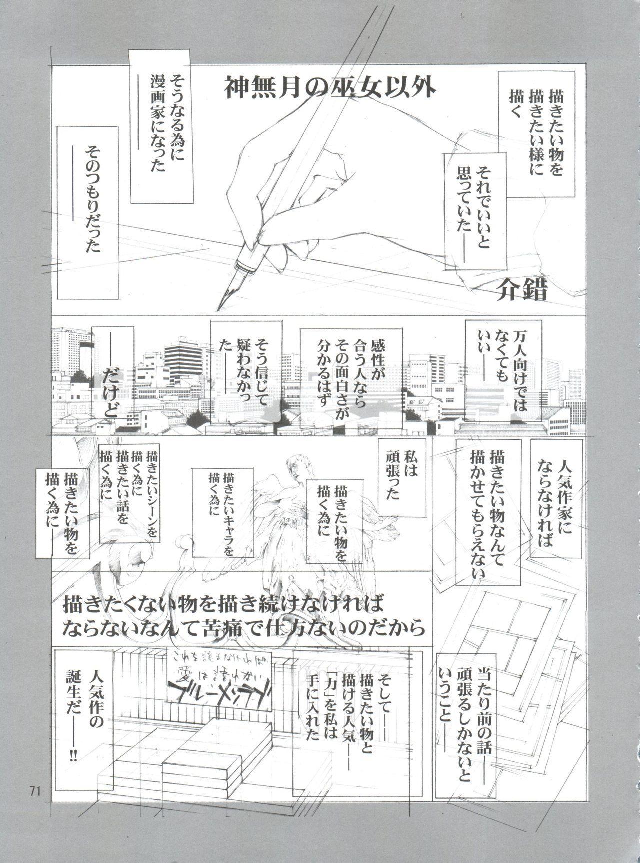 Chikyuu Tokusoutai Kaishaku 69