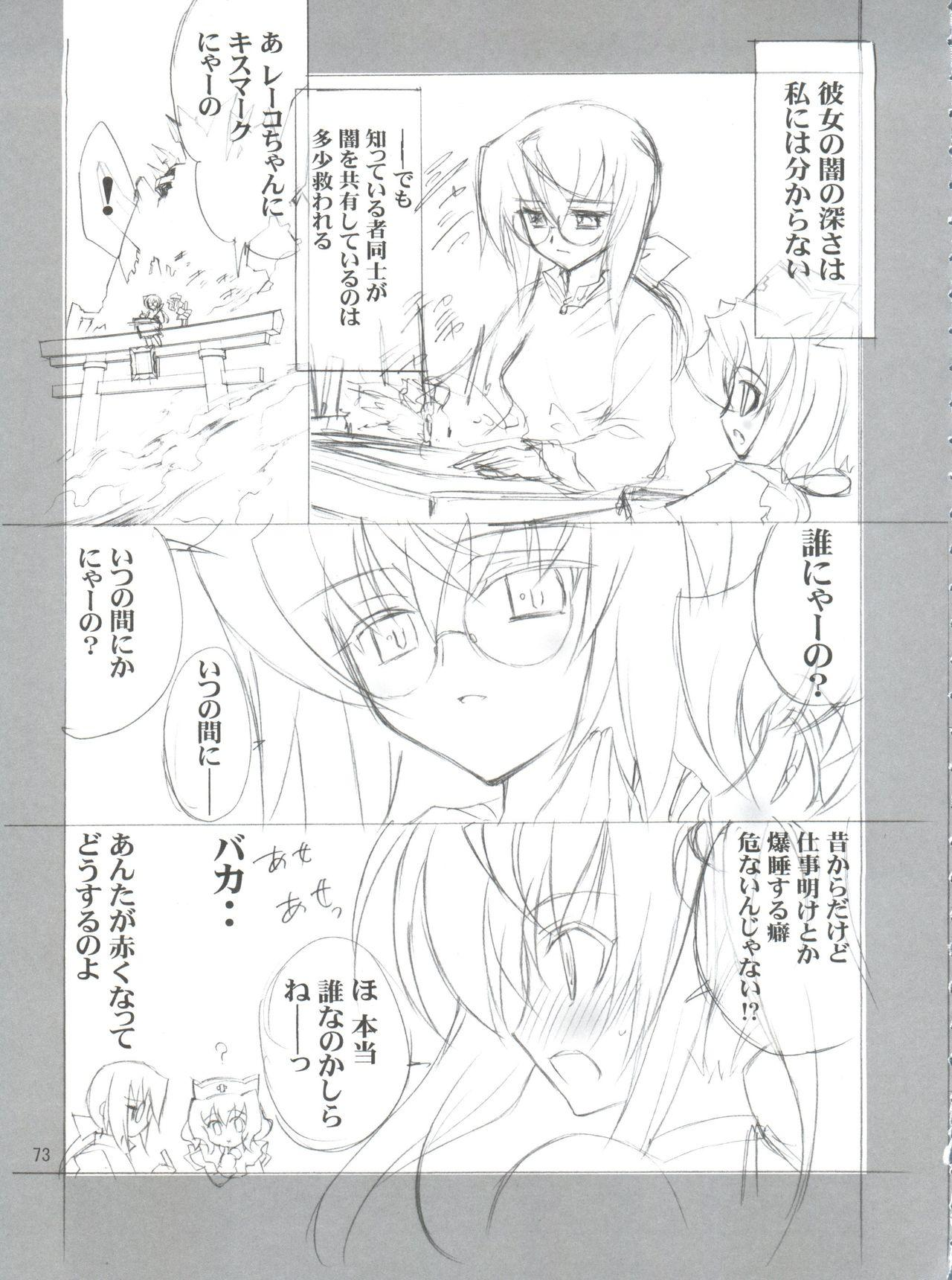 Chikyuu Tokusoutai Kaishaku 71