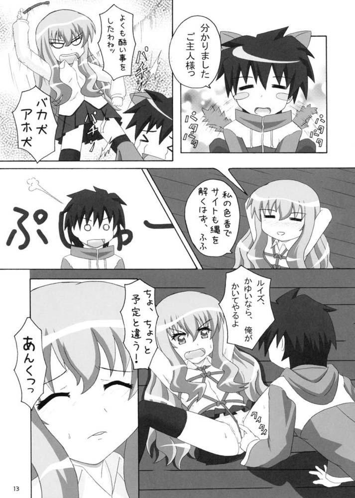Nawa no Tsukaima 11