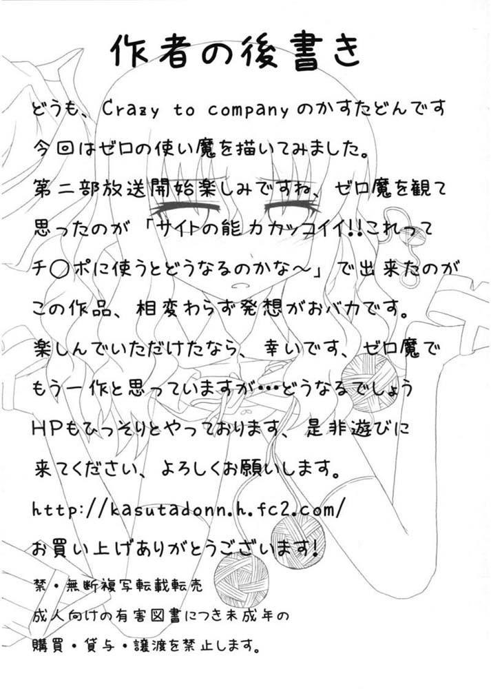 Nawa no Tsukaima 28
