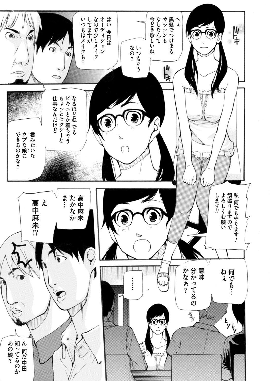 COMIC Magnum Vol. 67 115