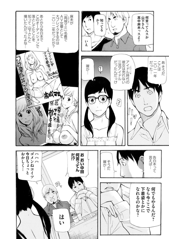 COMIC Magnum Vol. 67 116