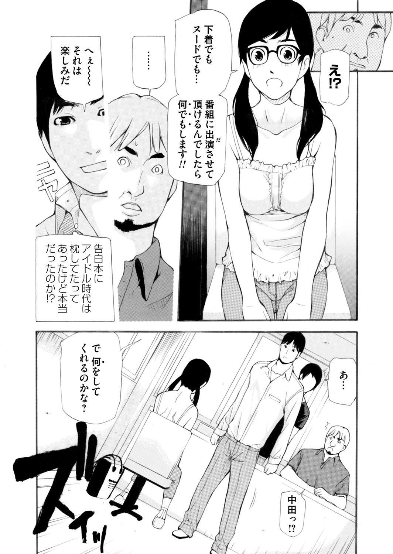 COMIC Magnum Vol. 67 117