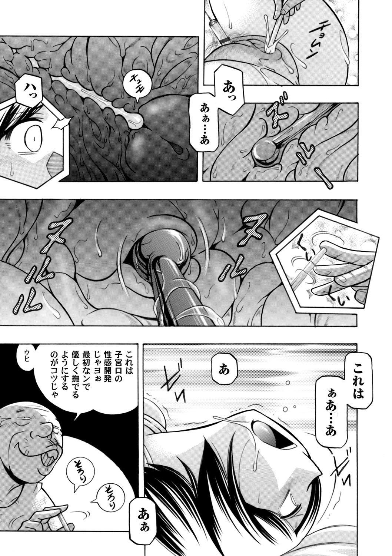 COMIC Magnum Vol. 67 11