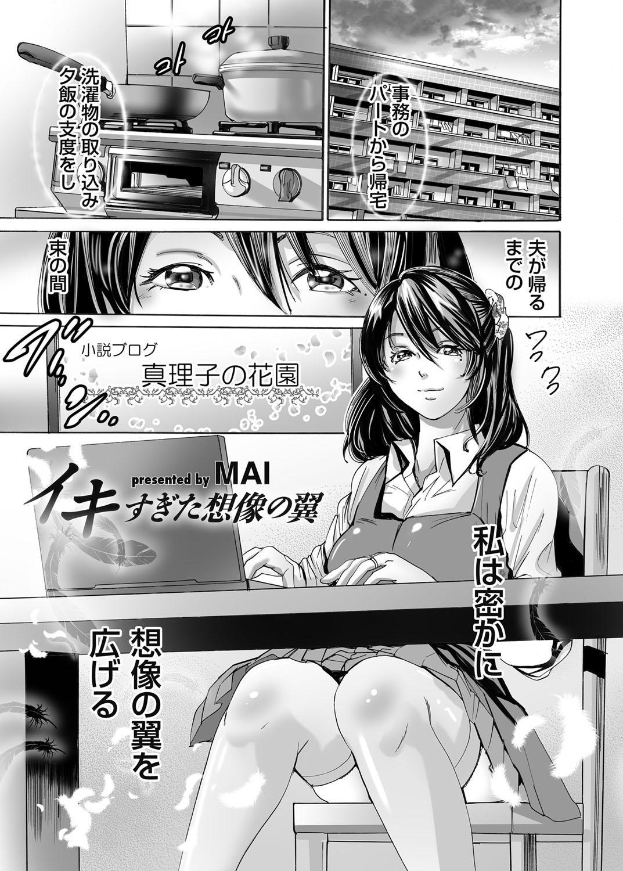 COMIC Magnum Vol. 67 179