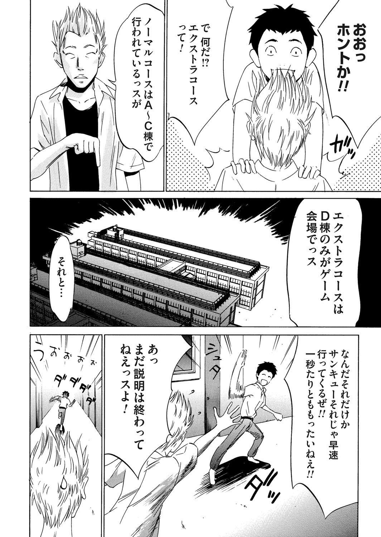 COMIC Magnum Vol. 67 42