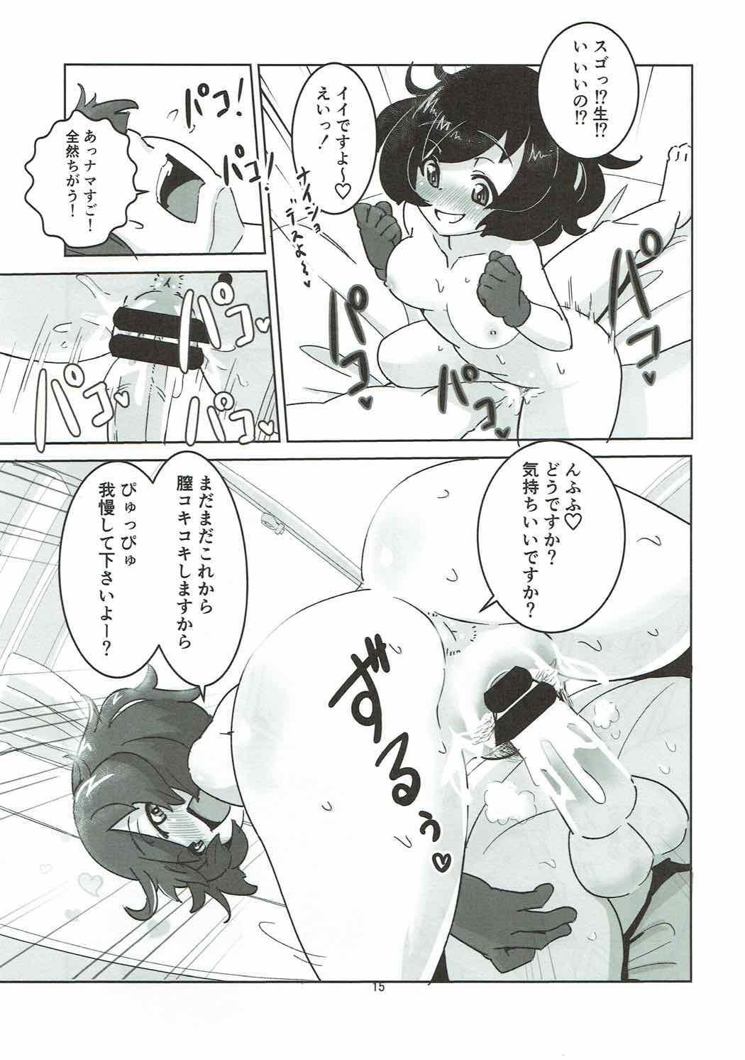 Fushou Akiyama Yukari no Enkou Kouza II 13