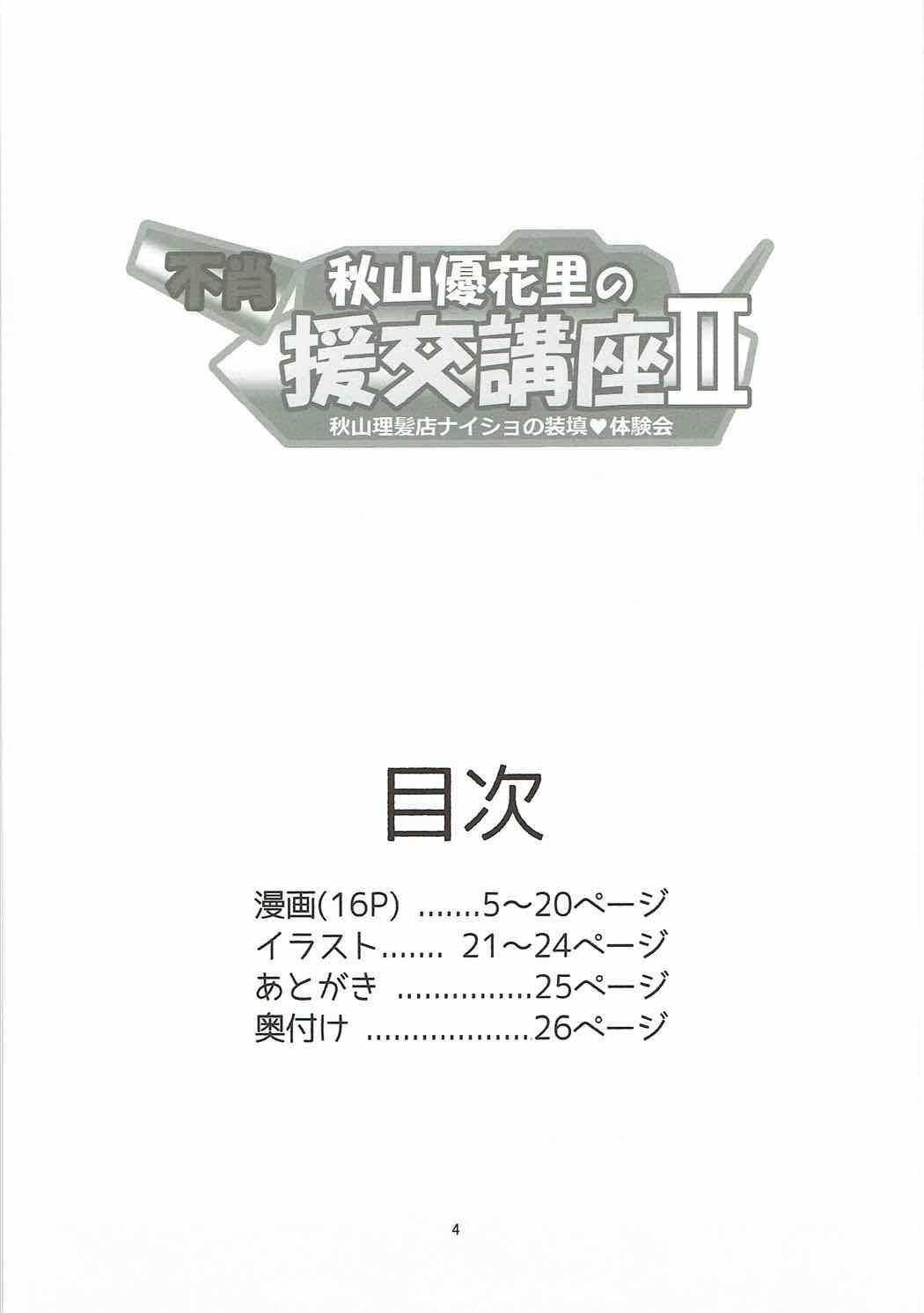 Fushou Akiyama Yukari no Enkou Kouza II 2
