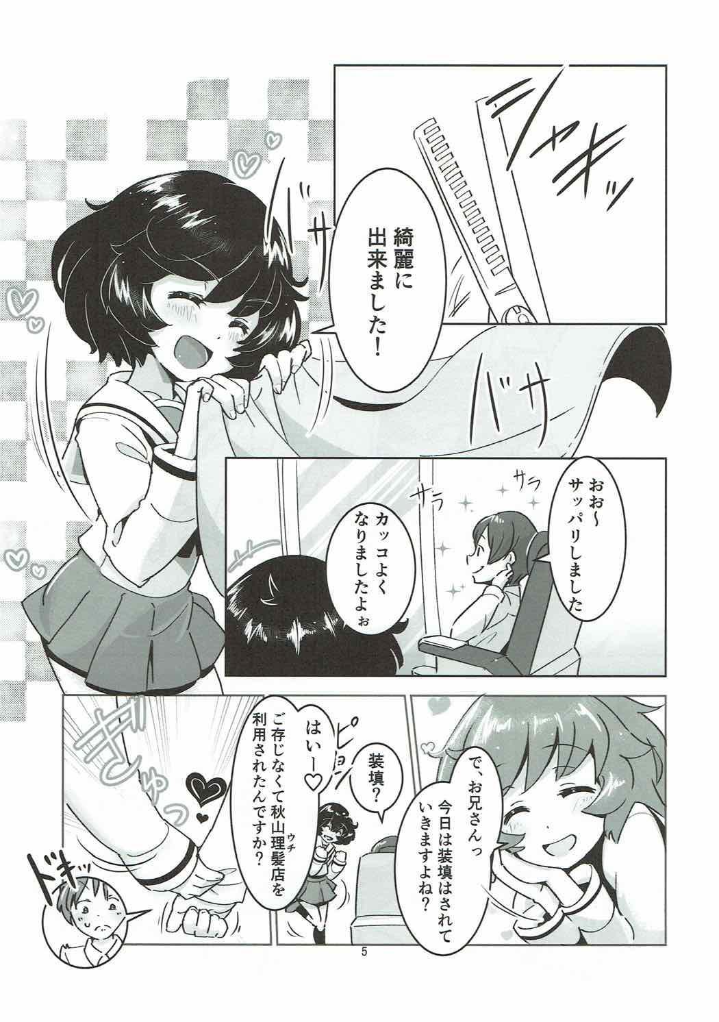 Fushou Akiyama Yukari no Enkou Kouza II 3