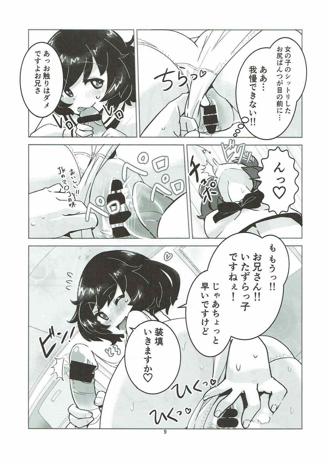 Fushou Akiyama Yukari no Enkou Kouza II 7