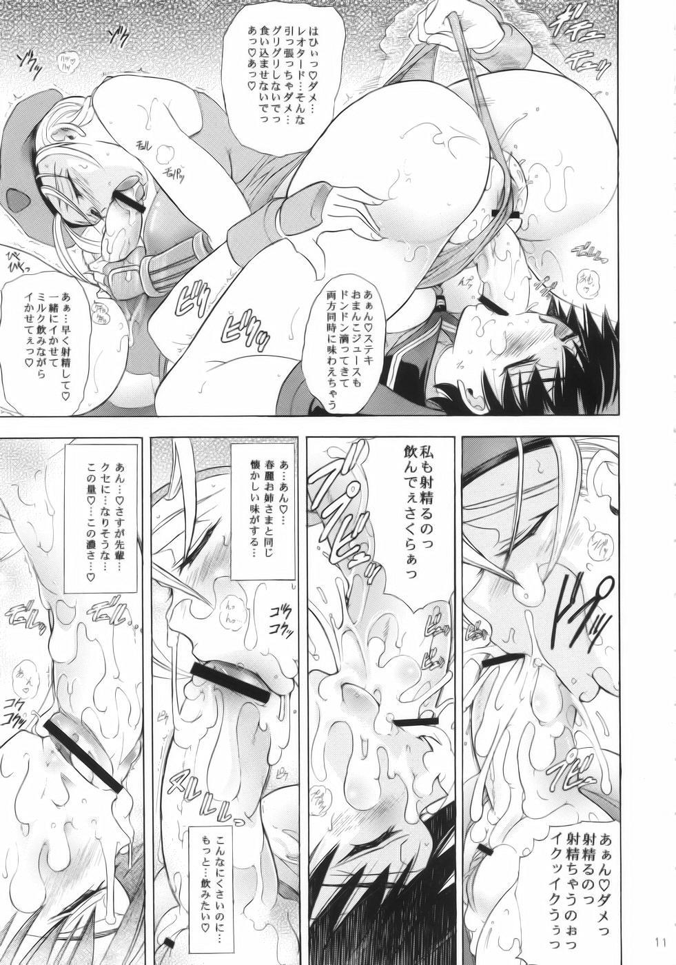 (C75) [Kawaraya Honpo (Kawaraya A-ta)] Hana - Maki no Juunana - Housenka (Street Fighter) 10