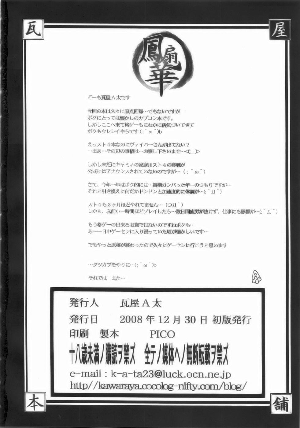 (C75) [Kawaraya Honpo (Kawaraya A-ta)] Hana - Maki no Juunana - Housenka (Street Fighter) 41