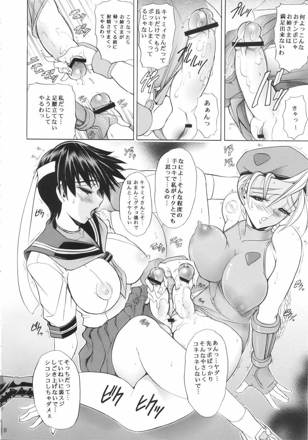 (C75) [Kawaraya Honpo (Kawaraya A-ta)] Hana - Maki no Juunana - Housenka (Street Fighter) 5
