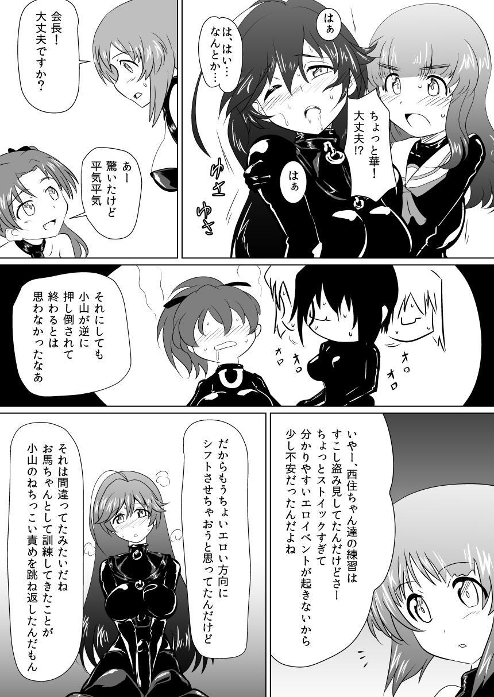 Senbadou, Tsuzuitemasu! 20