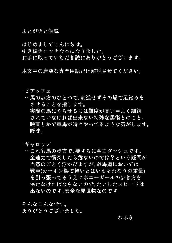 Senbadou, Tsuzuitemasu! 24