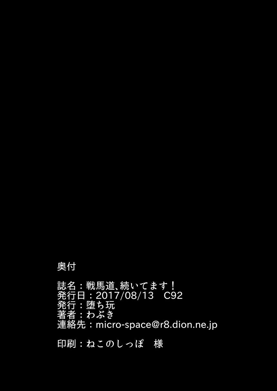 Senbadou, Tsuzuitemasu! 25