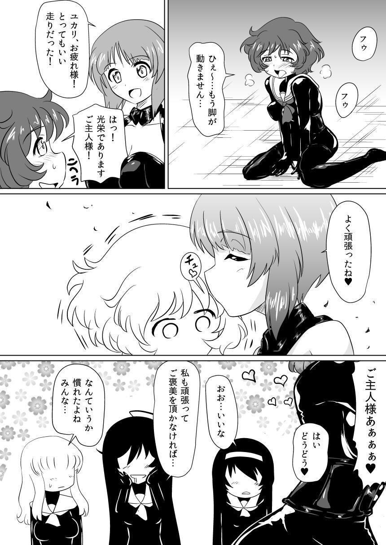 Senbadou, Tsuzuitemasu! 5