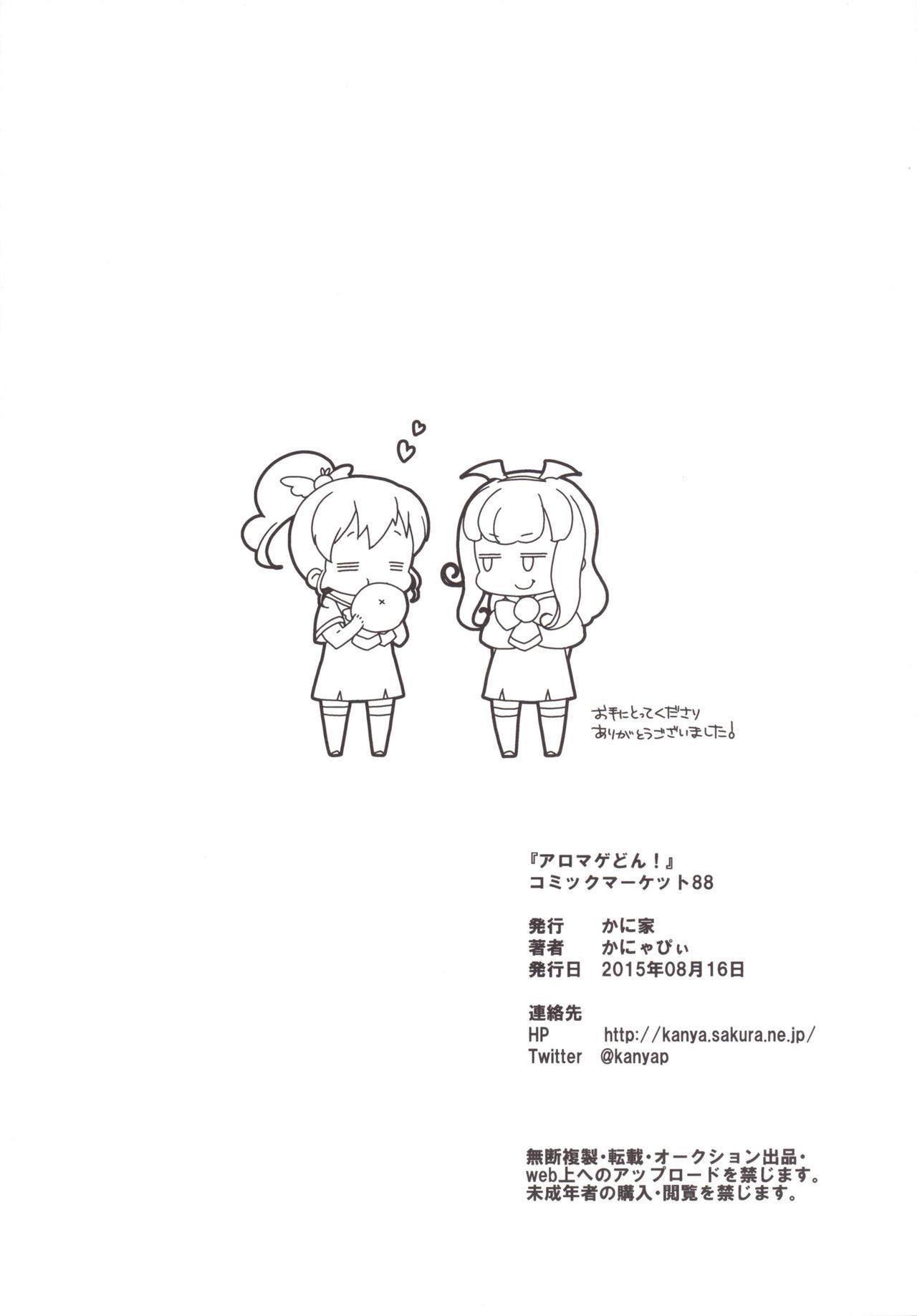 Aromagedon! + Rakugaki Bon 2014 Natsu 18