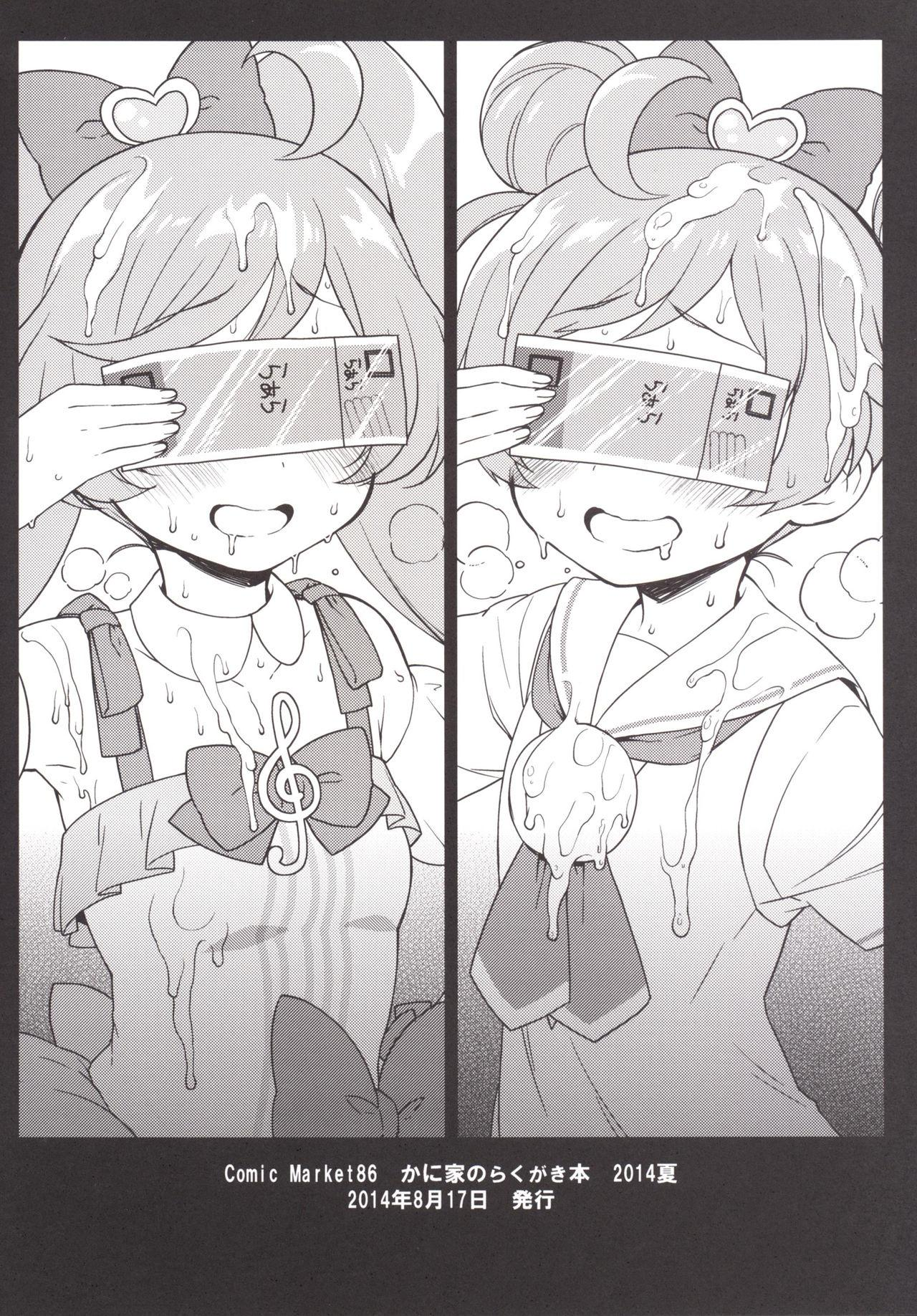 Aromagedon! + Rakugaki Bon 2014 Natsu 26