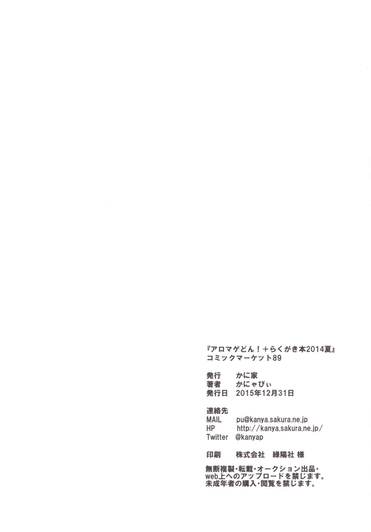 Aromagedon! + Rakugaki Bon 2014 Natsu 28