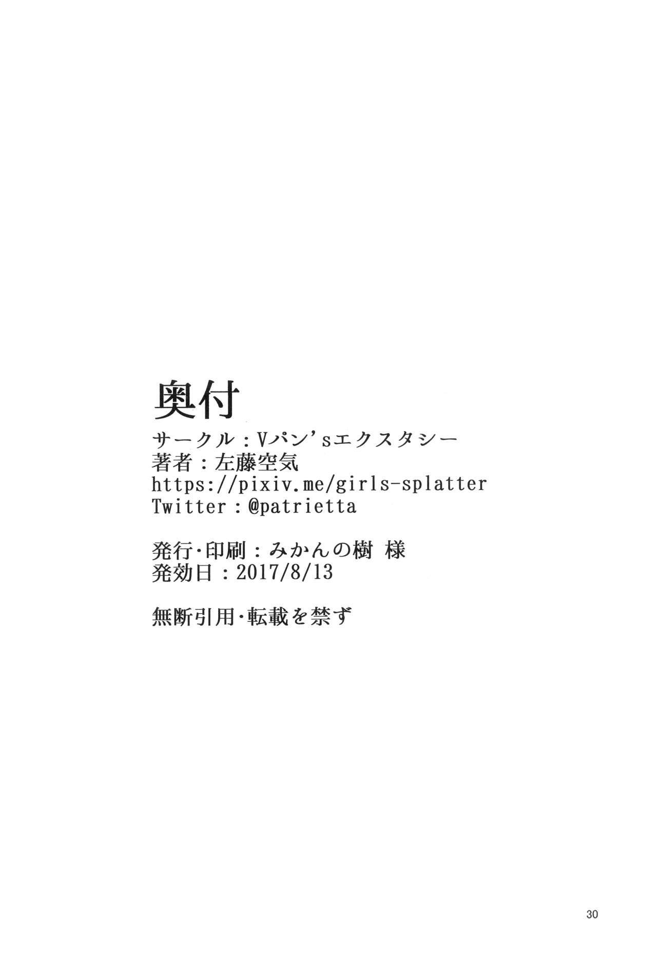 Dorei Shoukan Jintsuu | Slave Fleet Harlot Jintsuu 29