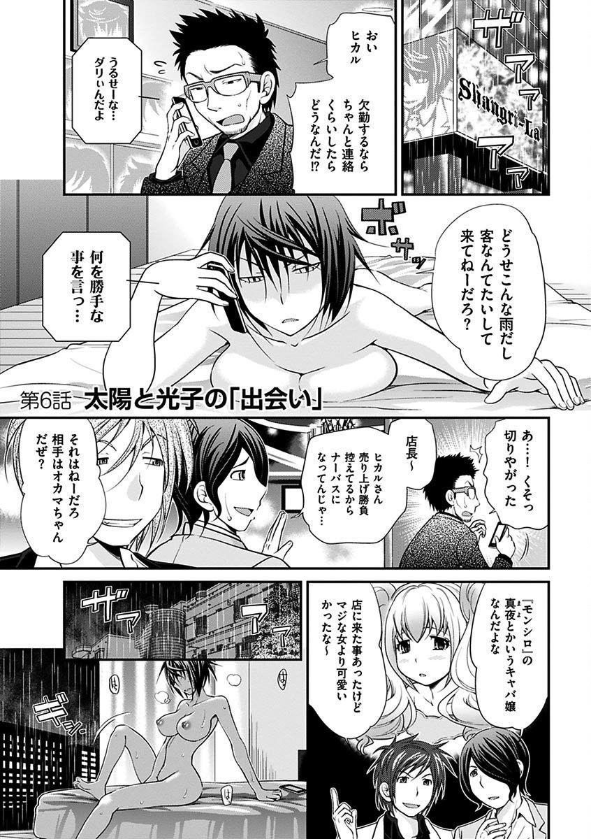 The Rumoured Hostess-kun 102