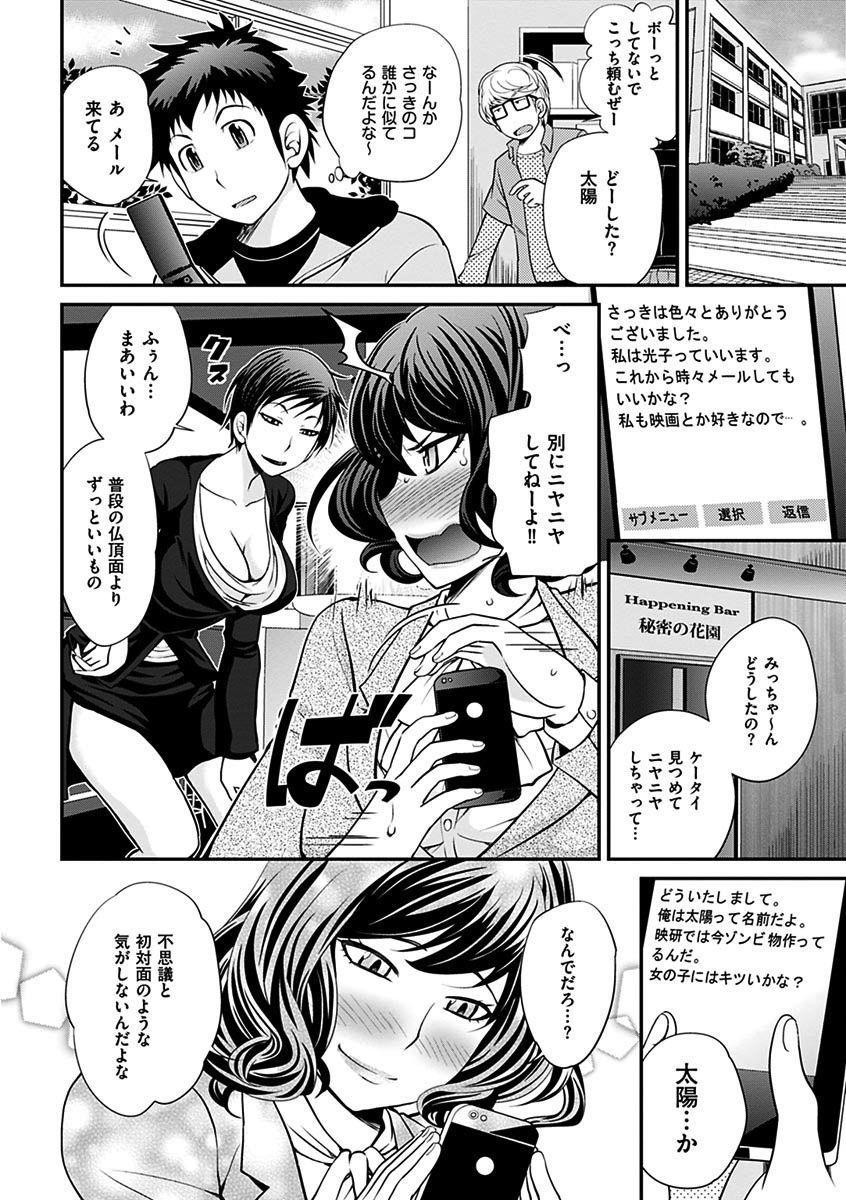 The Rumoured Hostess-kun 111