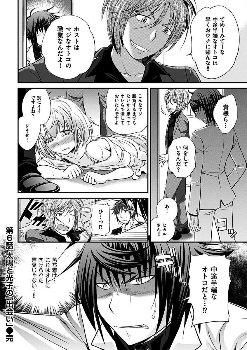 The Rumoured Hostess-kun 121