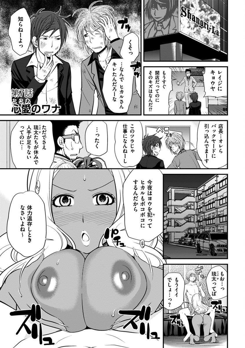 The Rumoured Hostess-kun 122