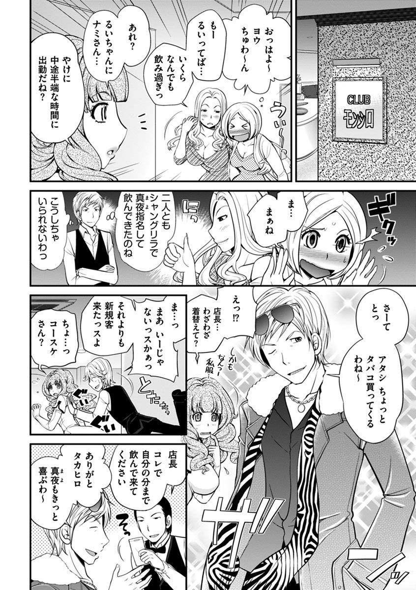 The Rumoured Hostess-kun 127