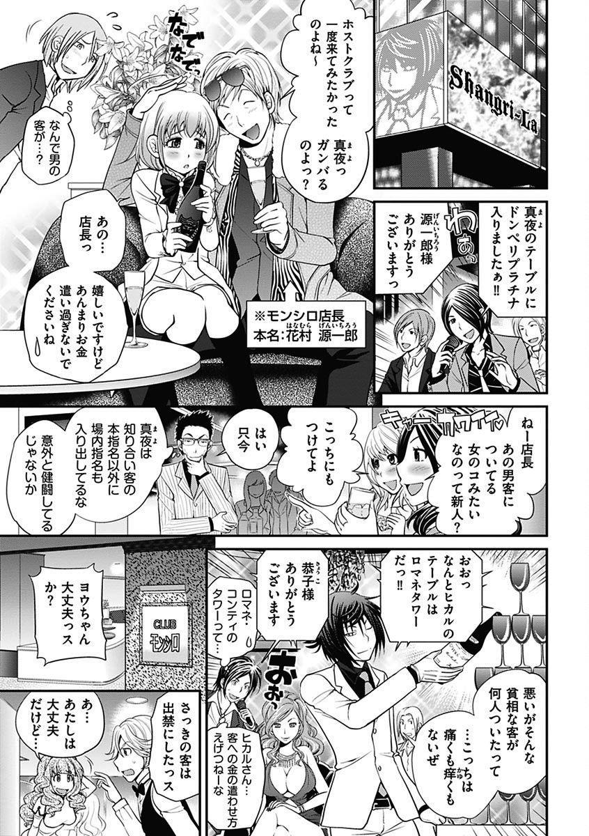 The Rumoured Hostess-kun 130