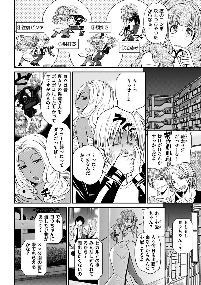 The Rumoured Hostess-kun 131