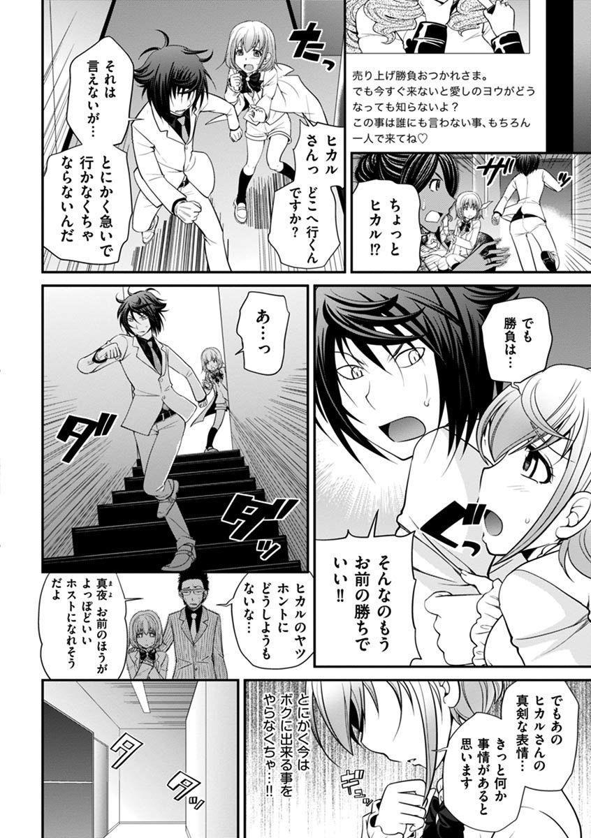 The Rumoured Hostess-kun 133