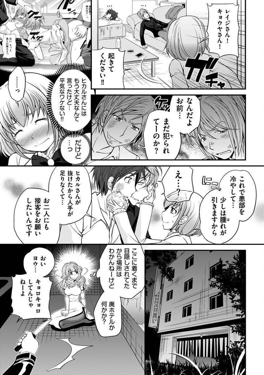 The Rumoured Hostess-kun 134