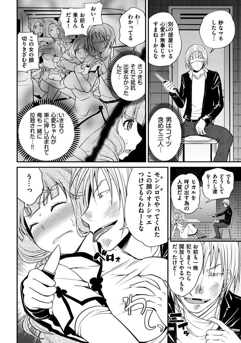 The Rumoured Hostess-kun 135