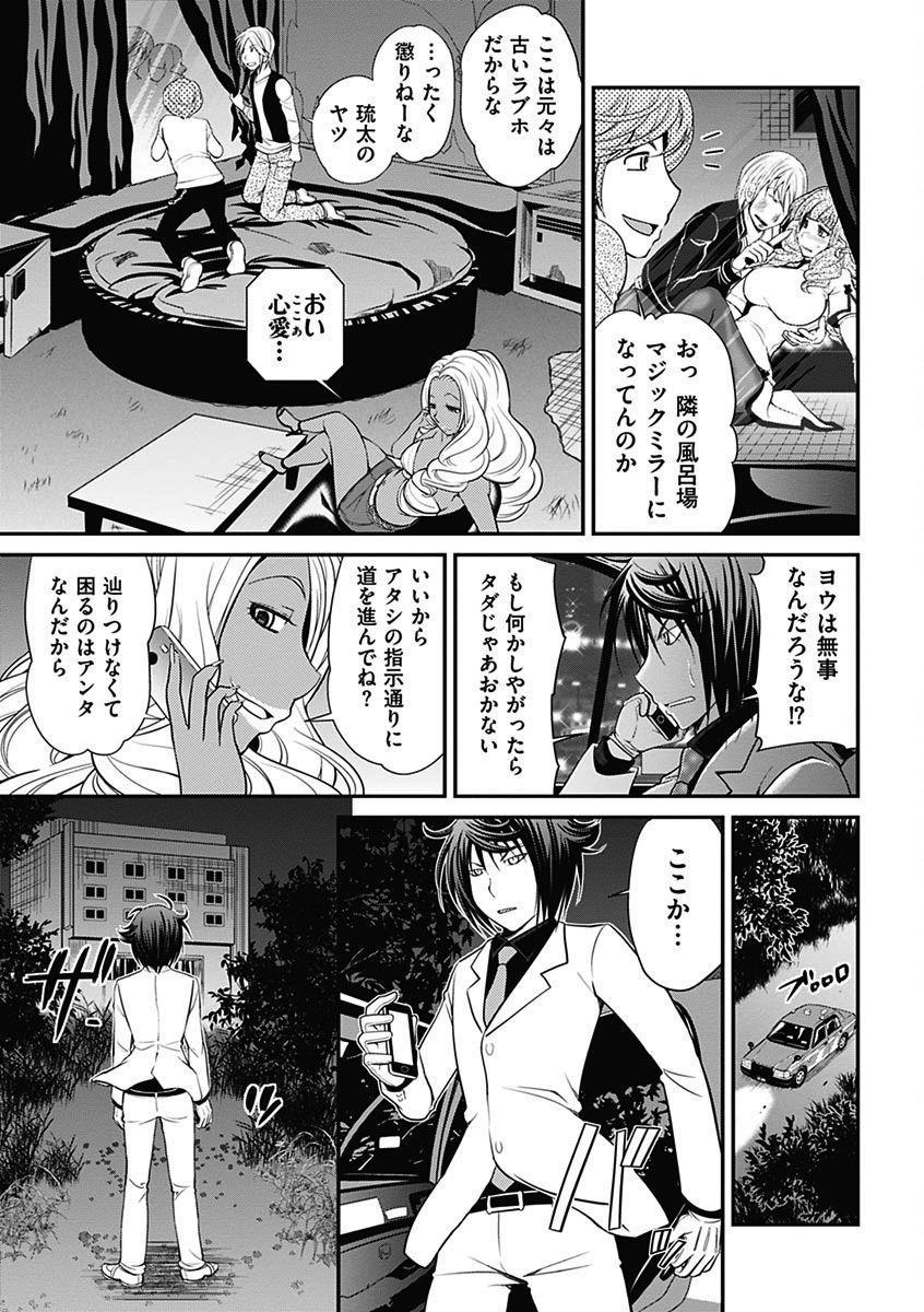 The Rumoured Hostess-kun 136