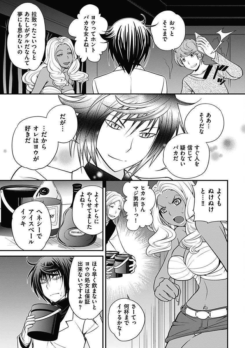 The Rumoured Hostess-kun 138