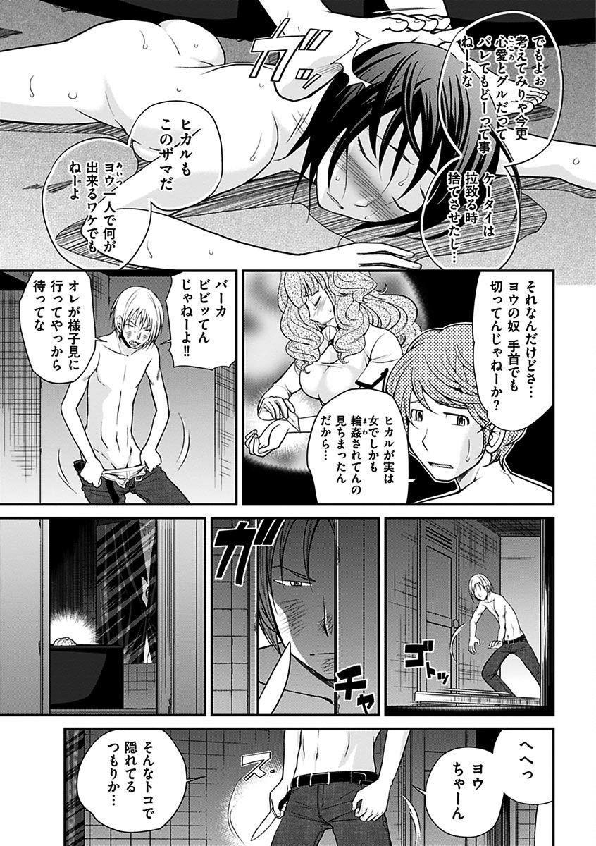 The Rumoured Hostess-kun 158