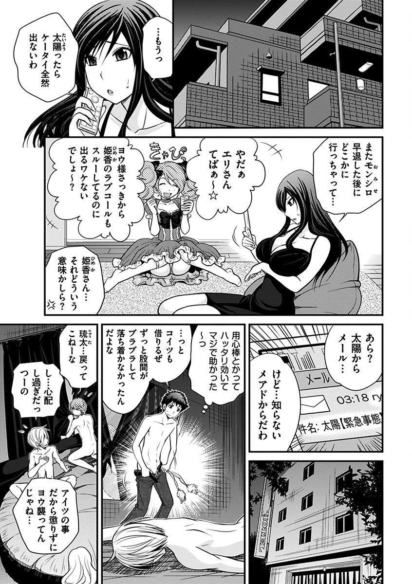 The Rumoured Hostess-kun 160