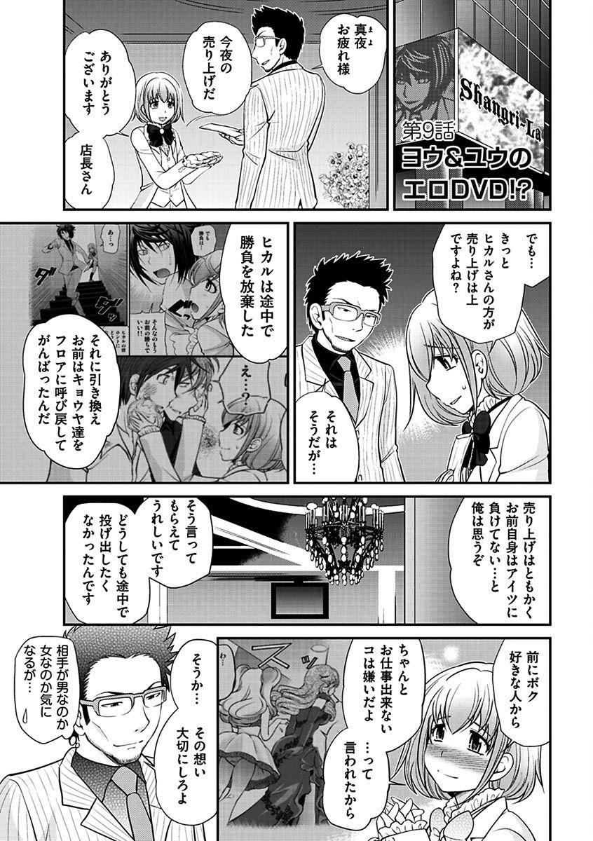 The Rumoured Hostess-kun 165