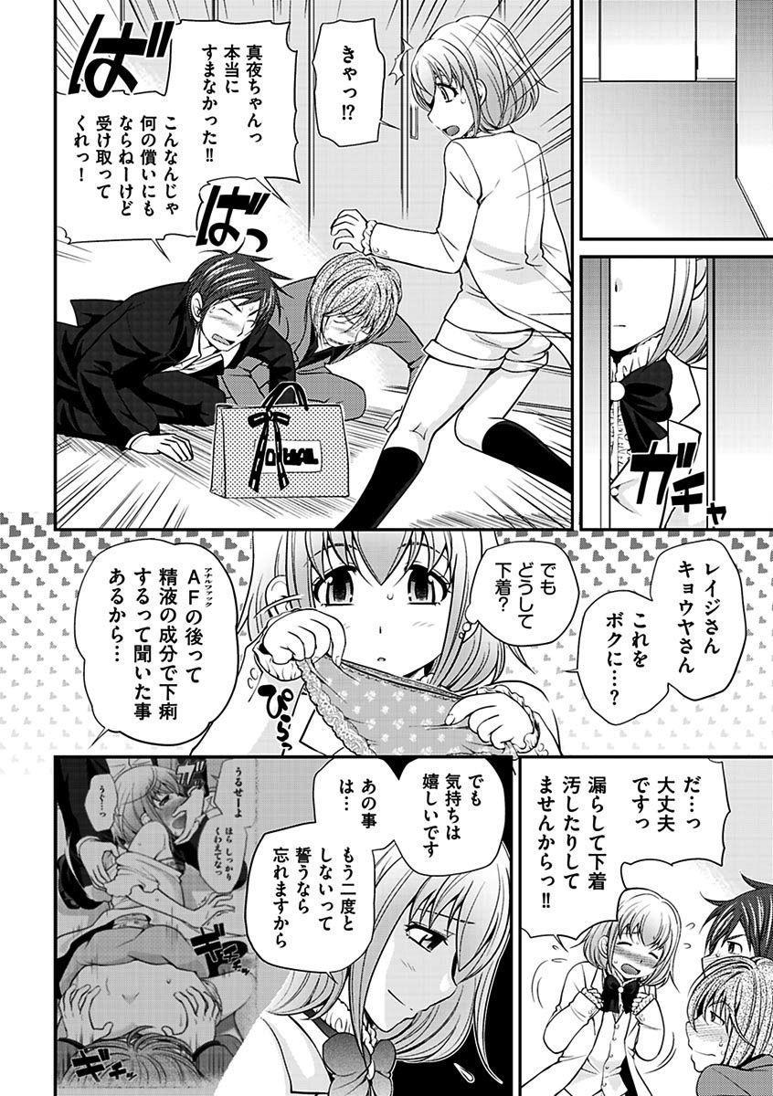 The Rumoured Hostess-kun 166
