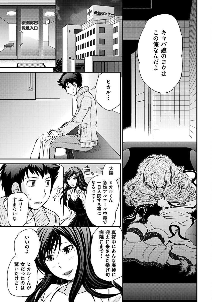 The Rumoured Hostess-kun 169