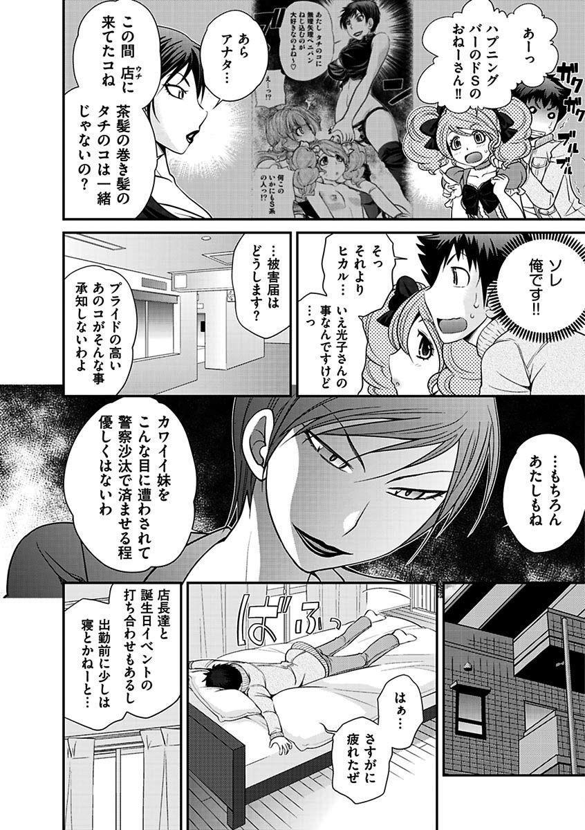 The Rumoured Hostess-kun 172